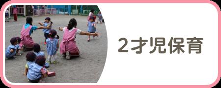 2才児保育
