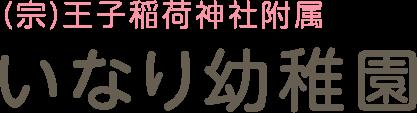 いなり幼稚園のホームページ|東京都北区